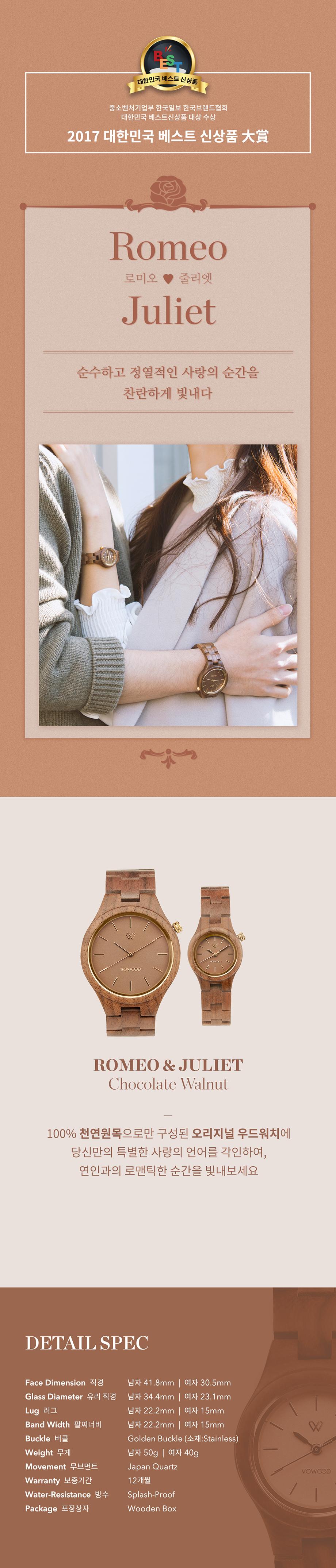Romeo Juliet - Chocolate Walnut - 바우드, 348,000원, 시계세트, 커플시계