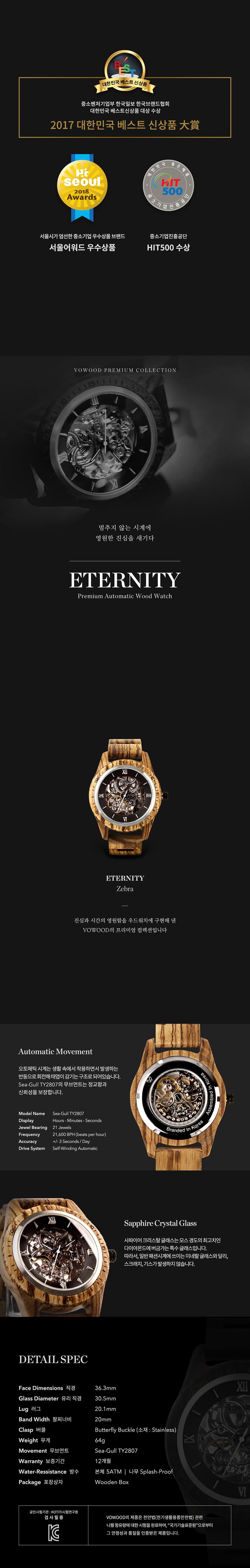 ETERNITY - ZEBRA(Couple) - 바우드, 699,000원, 남성시계, 패션시계