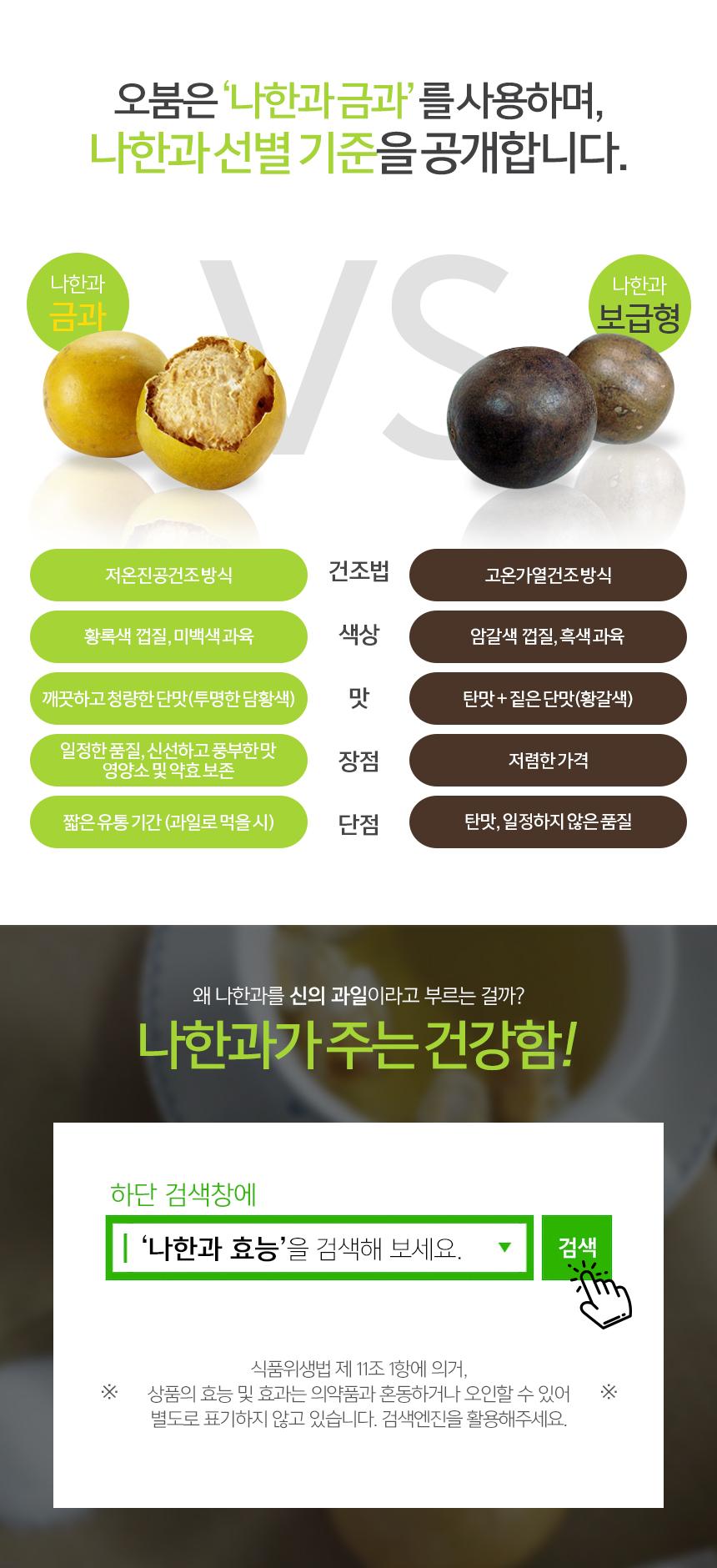 오붐 나한과추출분말 나한가 설탕 220g - 오붐, 9,350원, 차, 국화/민들레/꽃잎차