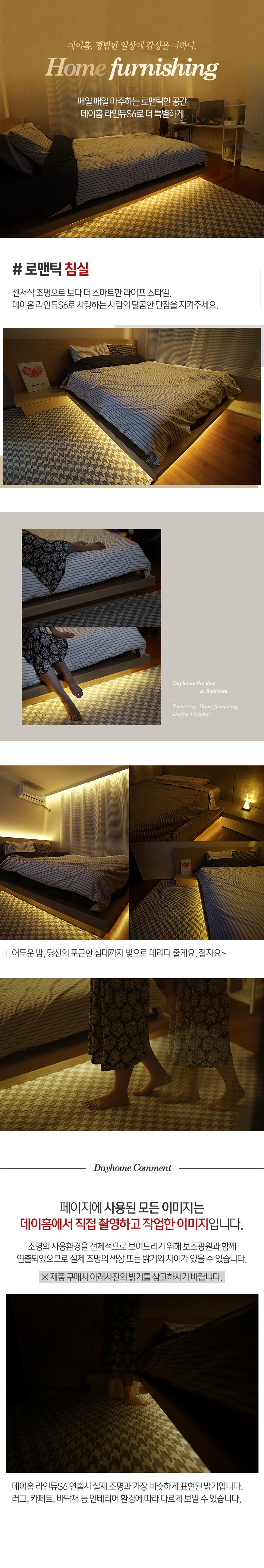 LED 침대하부 프레임용 센서조명 데이홈 라인듀 S6 - 데이홈, 34,700원, 리빙조명, 방등/천장등