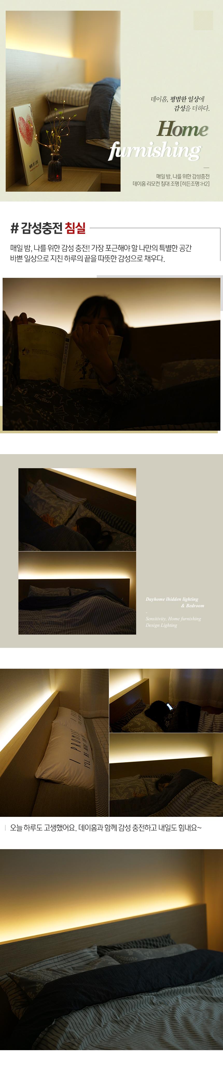 LED 침대간접조명 히든 H2 - 데이홈, 34,700원, 리빙조명, 방등/천장등