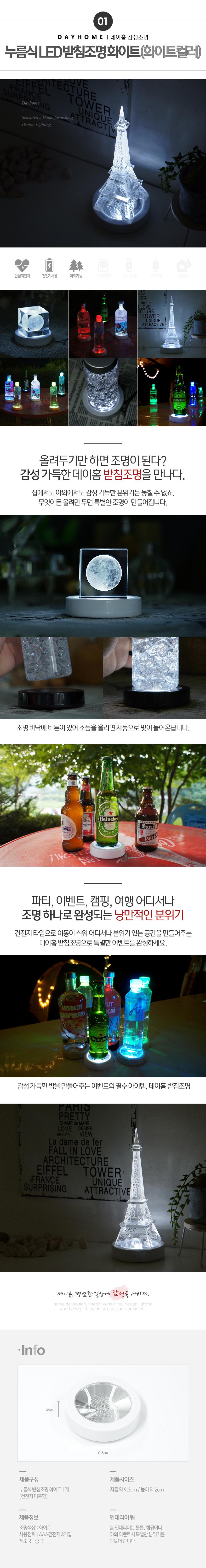 LED 디퓨저조명 코스터라이트 - 데이홈, 4,900원, 디퓨져, 디퓨져