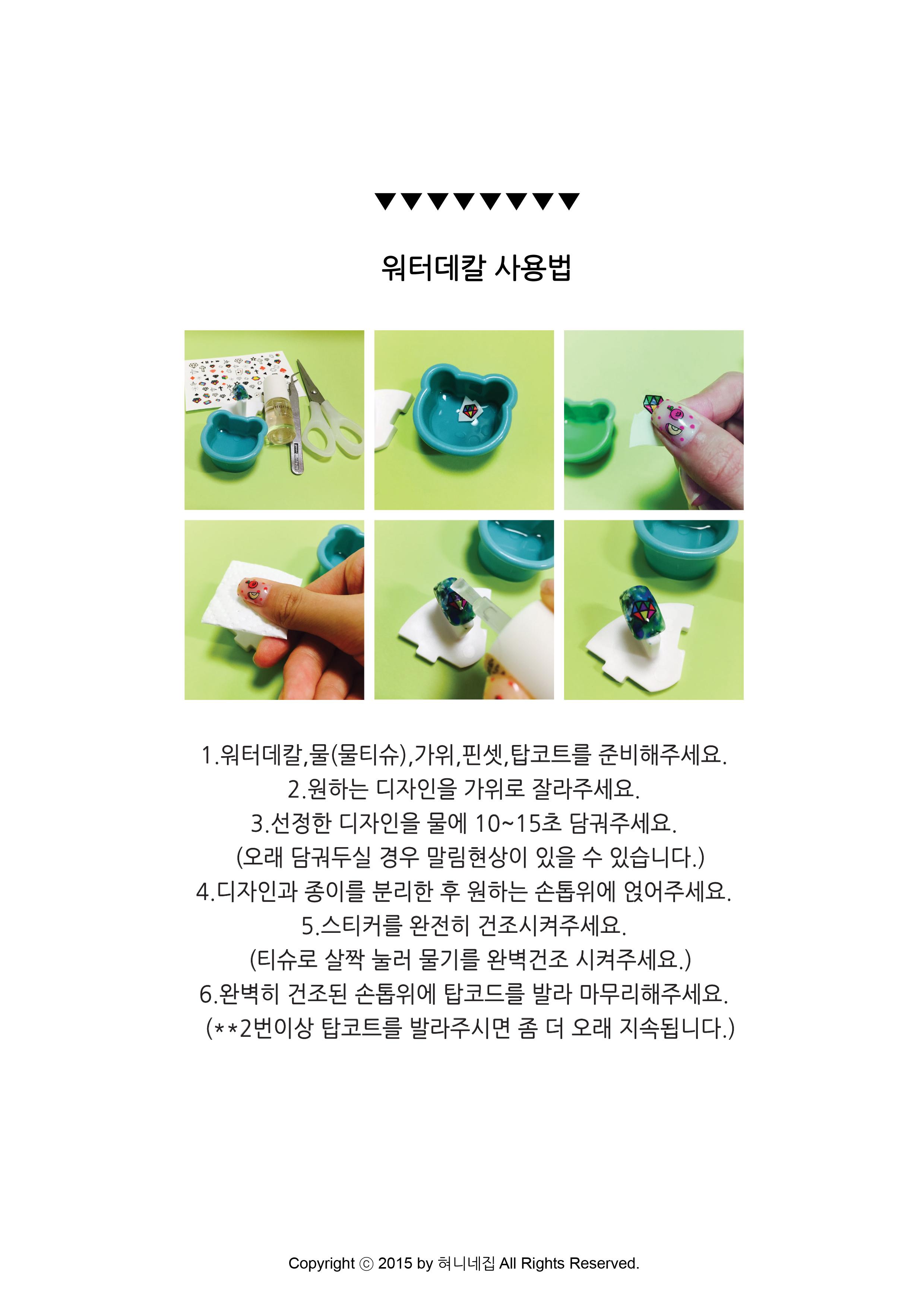 귀요미 워터데칼 - 혀니네문방구, 4,000원, 네일, 네일스티커/파츠