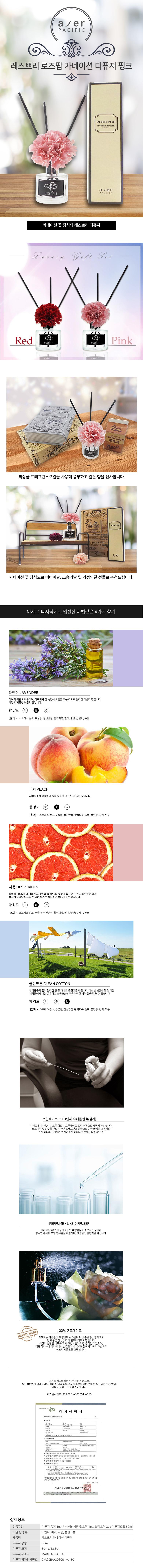 레스쁘리 디퓨저 카네이션-핑크50ml - 올투그린, 7,500원, 디퓨져, 디퓨져