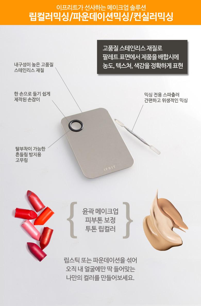 메이크업 믹싱 팔레트 - 이프리트, 8,500원, 메이크업브러쉬/도구, 메이크업소품