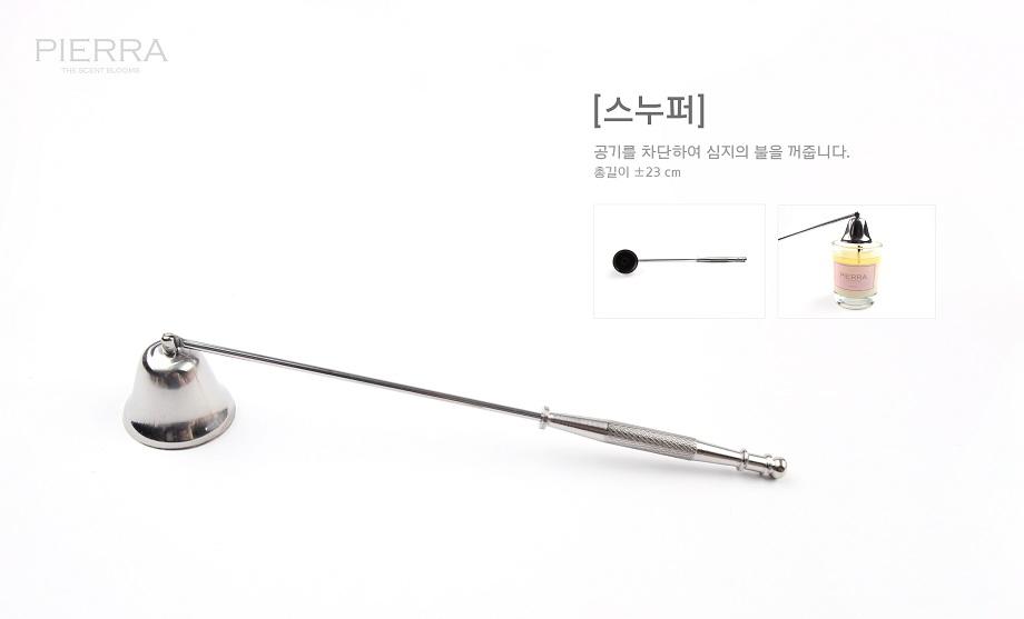 스너퍼 - 피어라, 10,500원, 캔들, 캔들홀더/소품