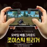조이스틱 트리거 모바일  모바일 게임 전용