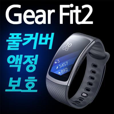 삼성 기어핏2 뱅가드 곡면풀커버 방탄필름 3장.Gear Fit2 프로텍션쉴드 강화 보호필름