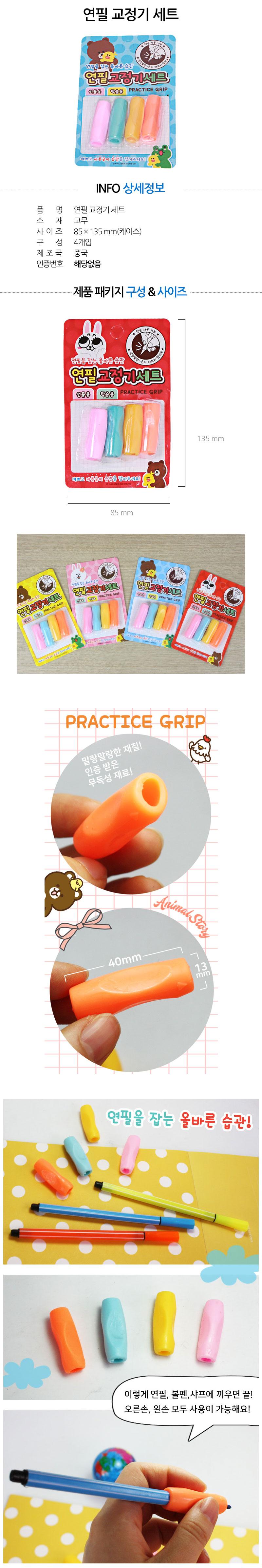 연필 교정기 세트 - 킹콩박스, 1,000원, 필기구 소품, 연필 그립