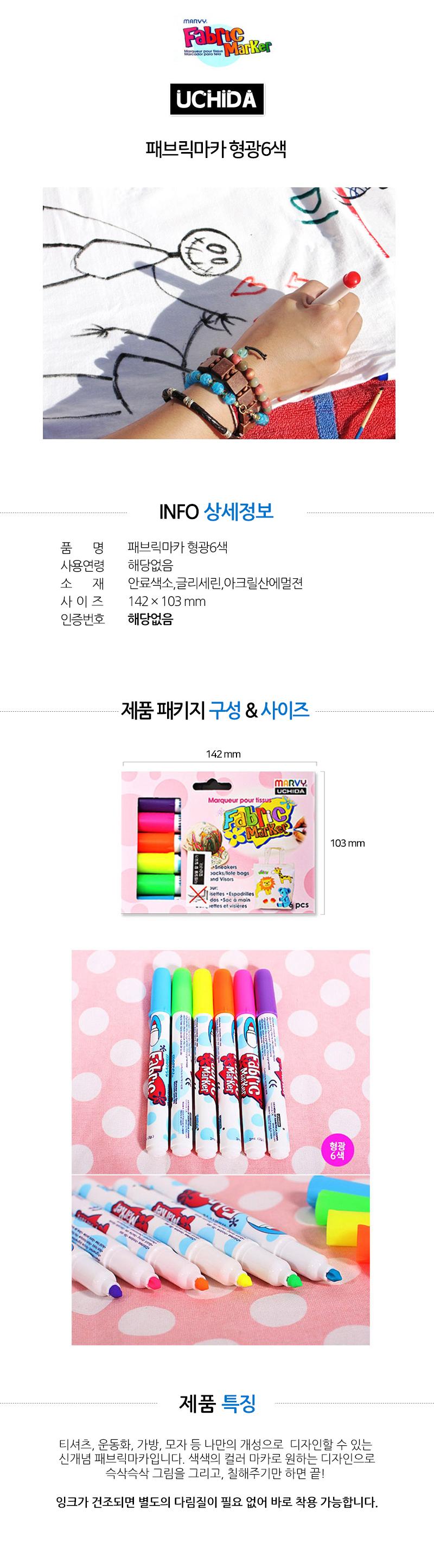패브릭마카 형광6색 - 킹콩박스, 6,000원, 데코펜, 특수마카