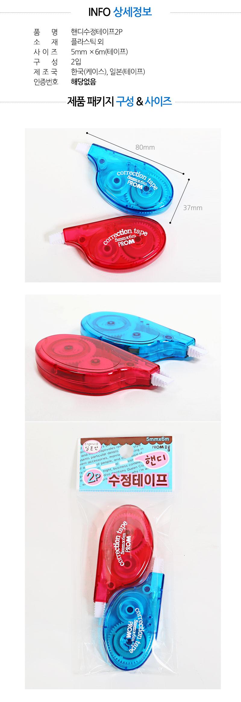 핸디수정테이프2P(랜덤) - 킹콩박스, 2,000원, 지우개/수정액, 수정테이프