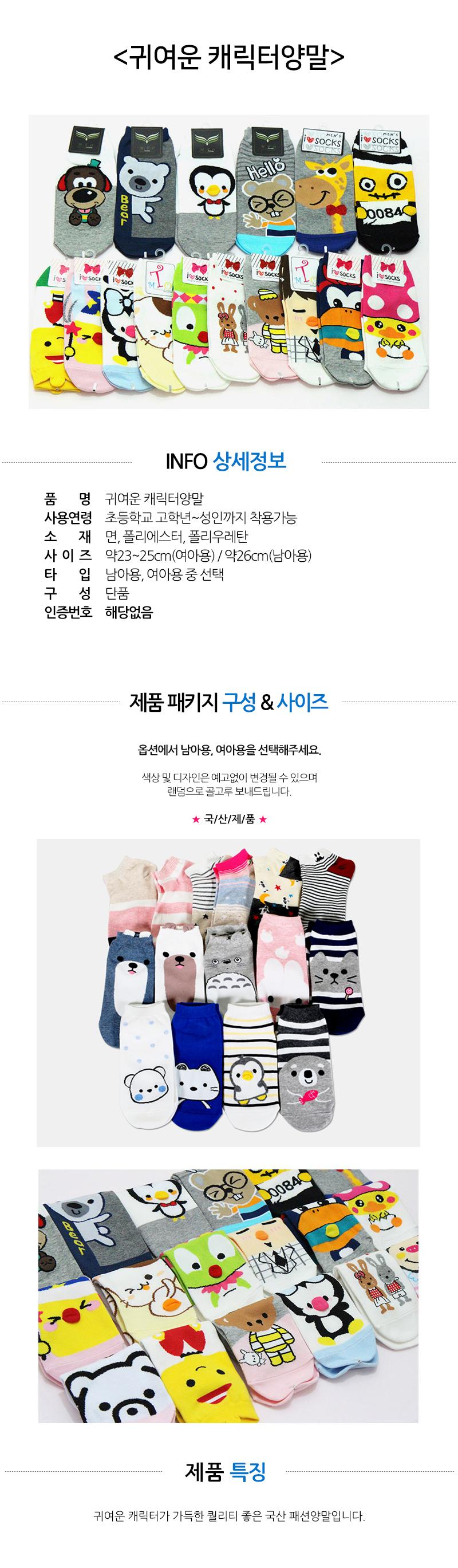 귀여운 캐릭터 양말 - 킹콩박스, 1,500원, 여성양말, 패션양말