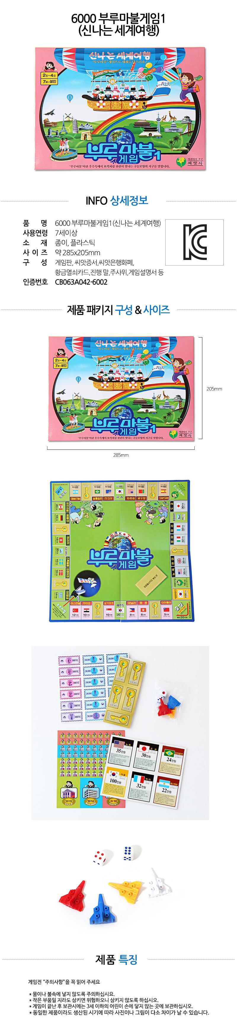 6000부루마불1(신나는세계여행) - 킹콩박스, 6,000원, 보드게임, 전략/전쟁 게임