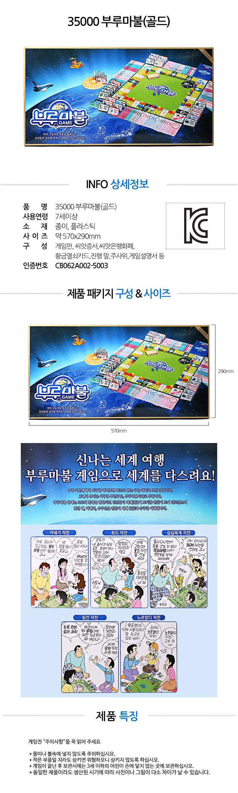 35000부루마불(골드) - 킹콩박스, 35,000원, 보드게임, 전략/전쟁 게임