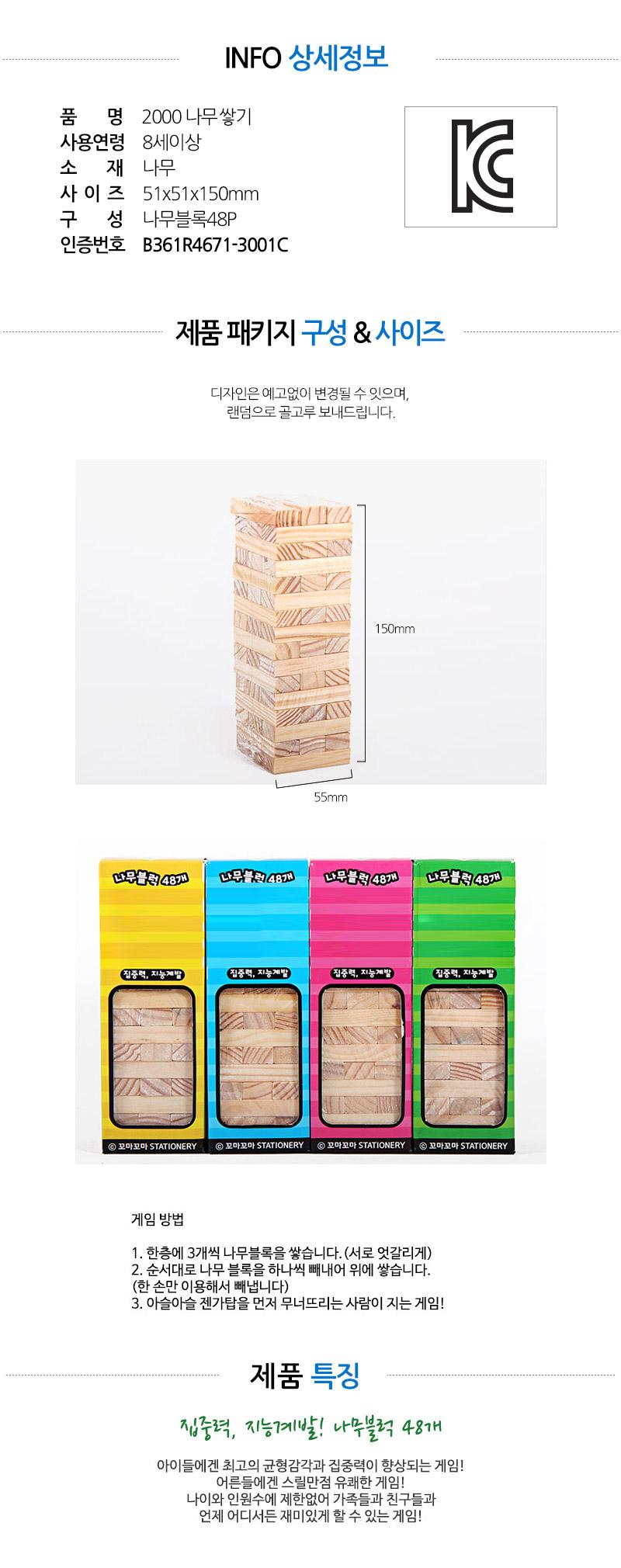 2000나무쌓기(랜덤) - 킹콩박스, 2,000원, 보드게임, 벌칙 게임