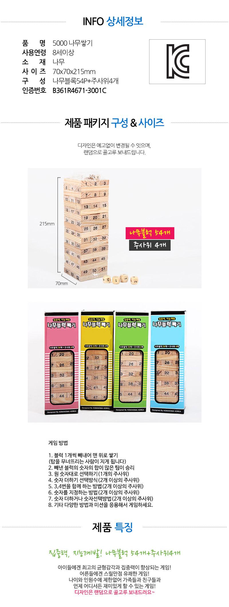 5000나무쌓기(랜덤) - 킹콩박스, 5,000원, 보드게임, 벌칙 게임