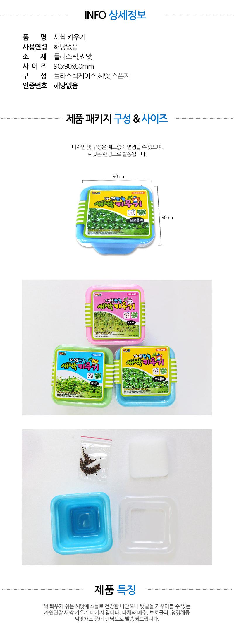 자연관찰 새싹키우기(랜덤) - 킹콩박스, 1,000원, 새싹/모종키우기, 새싹 키우기