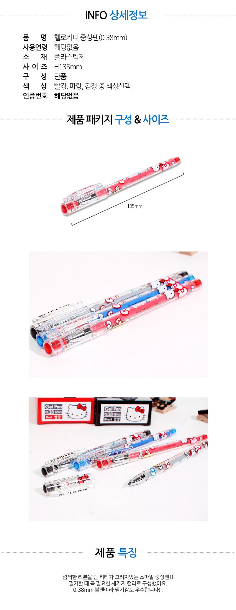 헬로키티 중성펜 - 킹콩박스, 600원, 볼펜, 캐릭터 볼펜