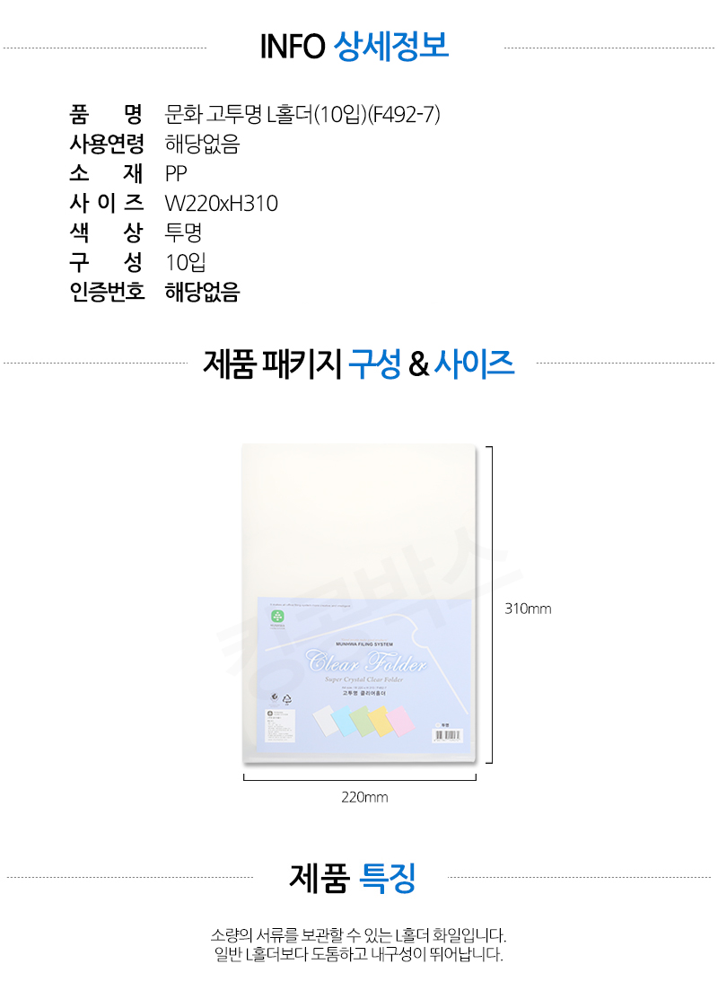 문화 고투명 L홀더(10입)(F492-7) 투명 - 킹콩박스, 2,500원, 파일/클립보드, 쫄대 화일