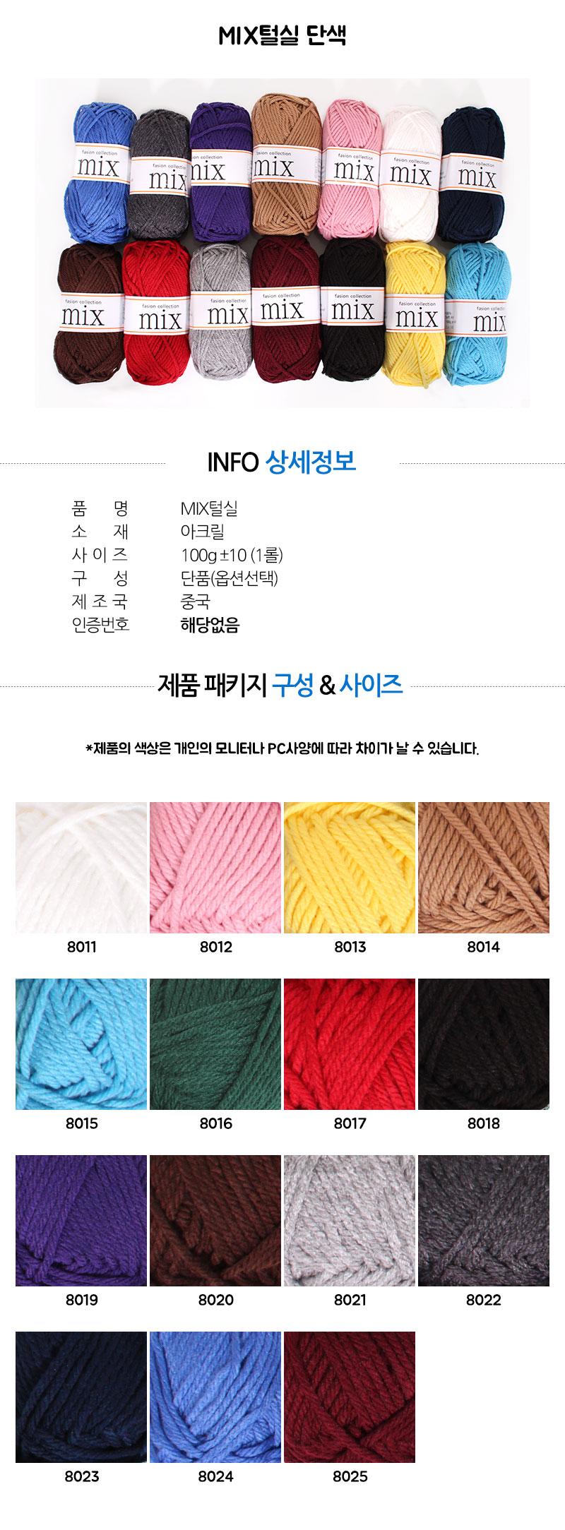 mix털실(낱개) - 킹콩박스, 5,000원, 뜨개질, 가을/겨울용 뜨개실