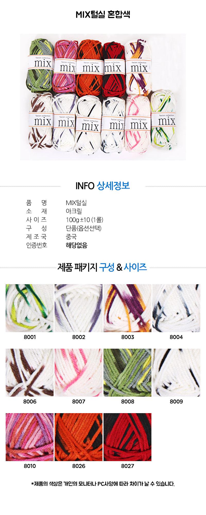 mix혼합털실(낱개) - 킹콩박스, 5,000원, 뜨개질, 가을/겨울용 뜨개실