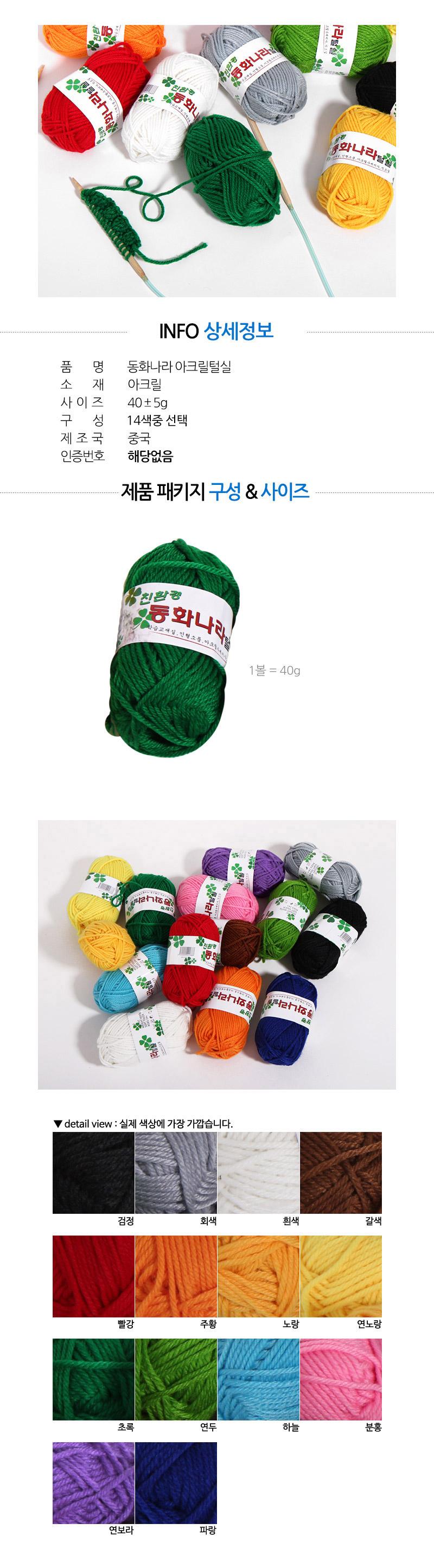1500수세미털실(색상랜덤) - 킹콩박스, 1,500원, 뜨개질, 가을/겨울용 뜨개실