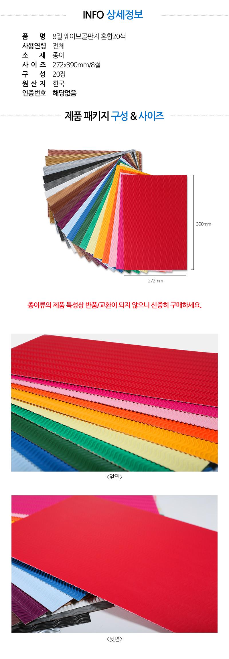 8절 웨이브골판지 혼합20색 - 킹콩박스, 11,000원, 화방지류, 디자인보드
