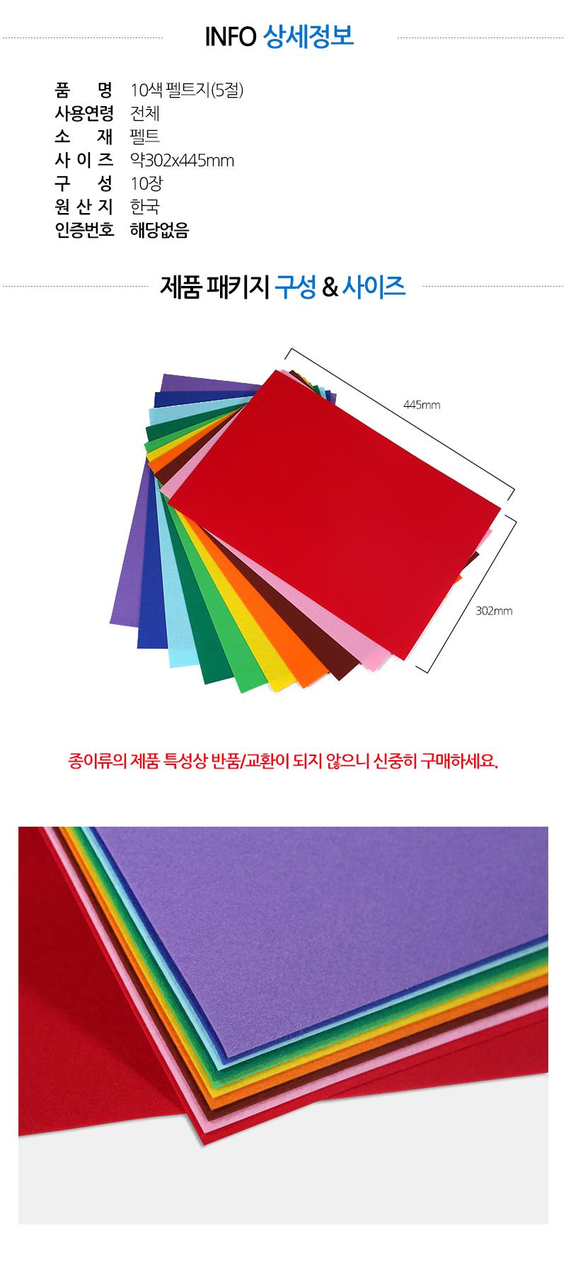 10색 펠트지(5절) - 킹콩박스, 10,000원, 화방지류, 디자인보드