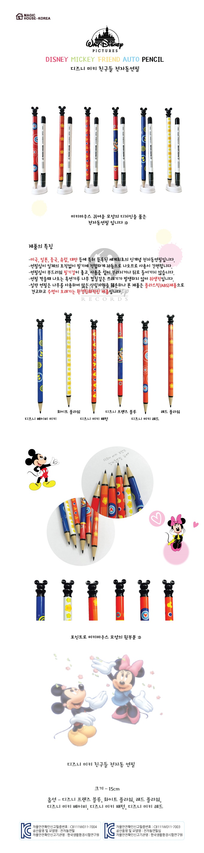0.7mm 디즈니컬러전자동연필 (랜덤)5,000원-킹콩박스디자인문구, 필기류, 연필, 자동/기능성연필바보사랑0.7mm 디즈니컬러전자동연필 (랜덤)5,000원-킹콩박스디자인문구, 필기류, 연필, 자동/기능성연필바보사랑