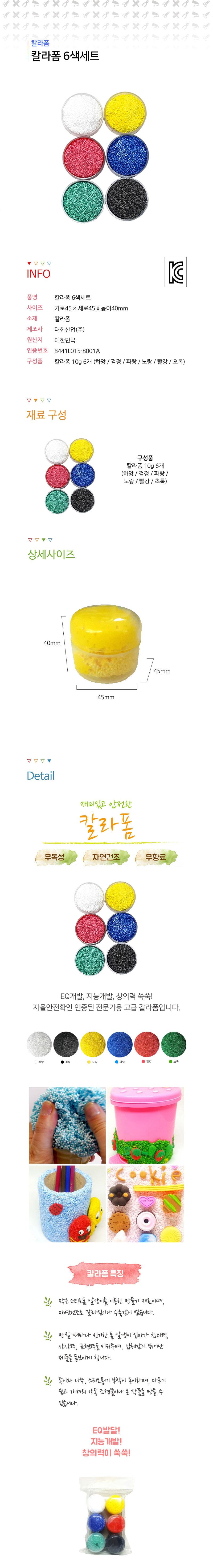 칼라폼 6색세트 - 킹콩박스, 2,500원, 클레이공예, 점토/클레이