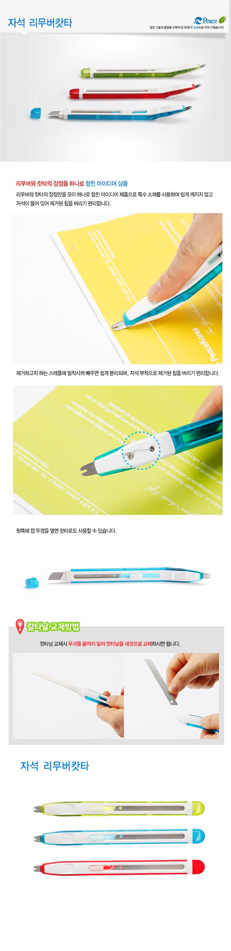 평화 자석리무버캇타(색상랜덤) - 킹콩박스, 3,000원, 커터기/가위, 사무용커터기