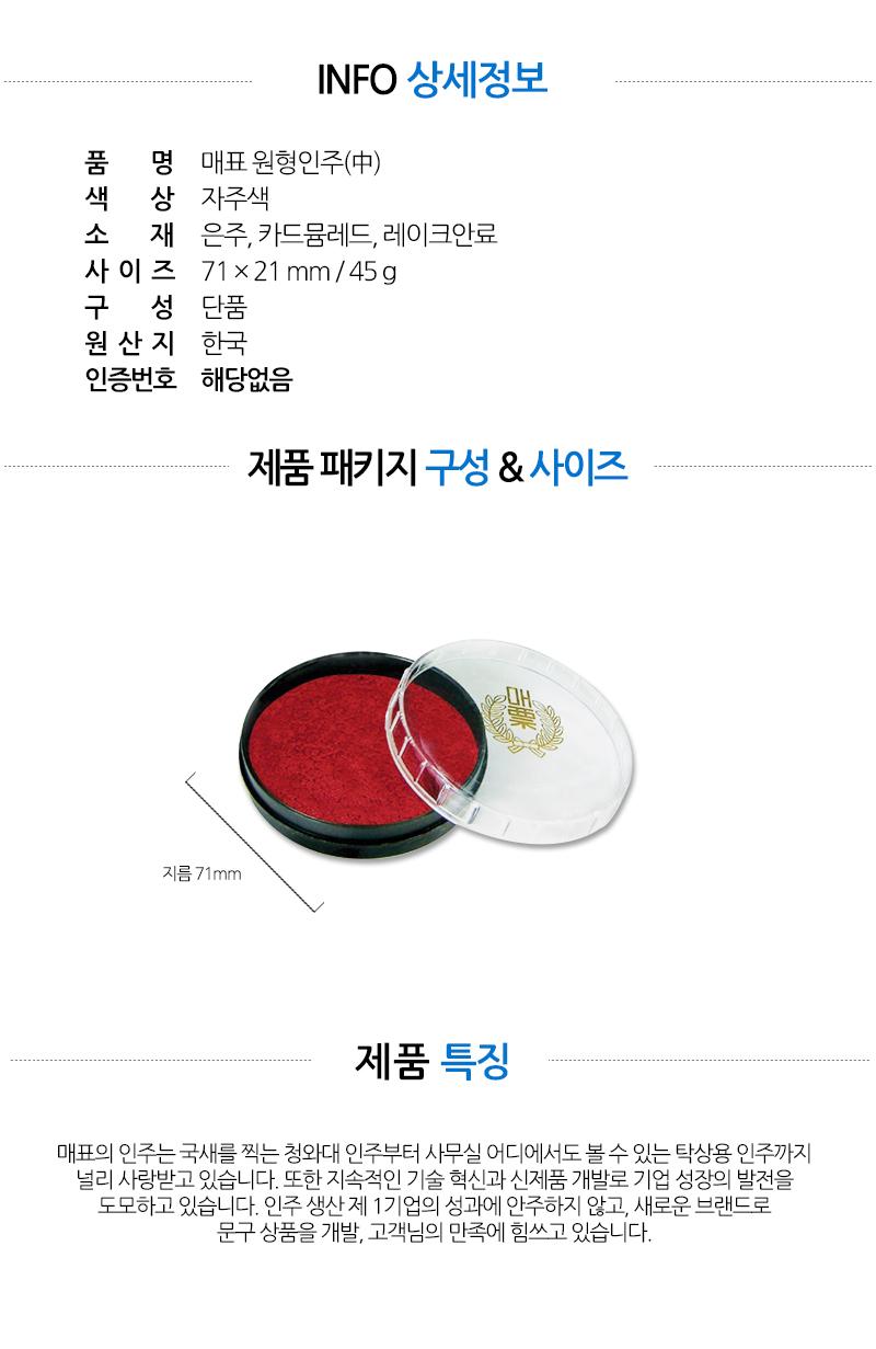 매표 원형인주(중) - 킹콩박스, 2,200원, 스탬프, 씰링/잉크