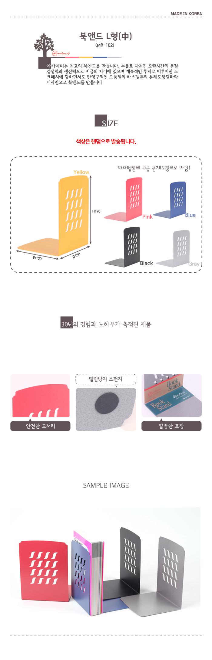 L자형 북앤드 MB-102(중)(색상랜덤) - 킹콩박스, 4,300원, 독서용품, 독서대