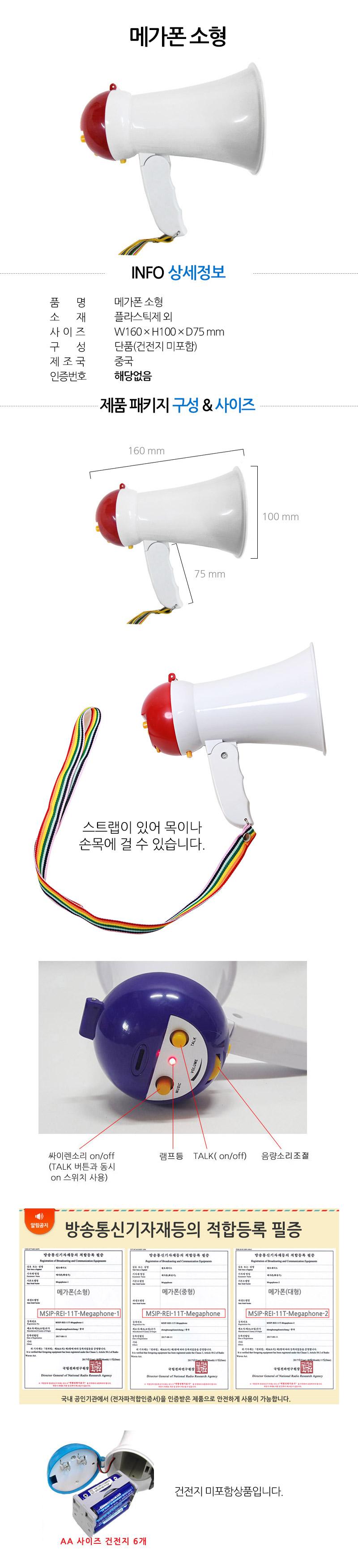 메가폰 소형 - 킹콩박스, 15,000원, 응원용품, 응원용품