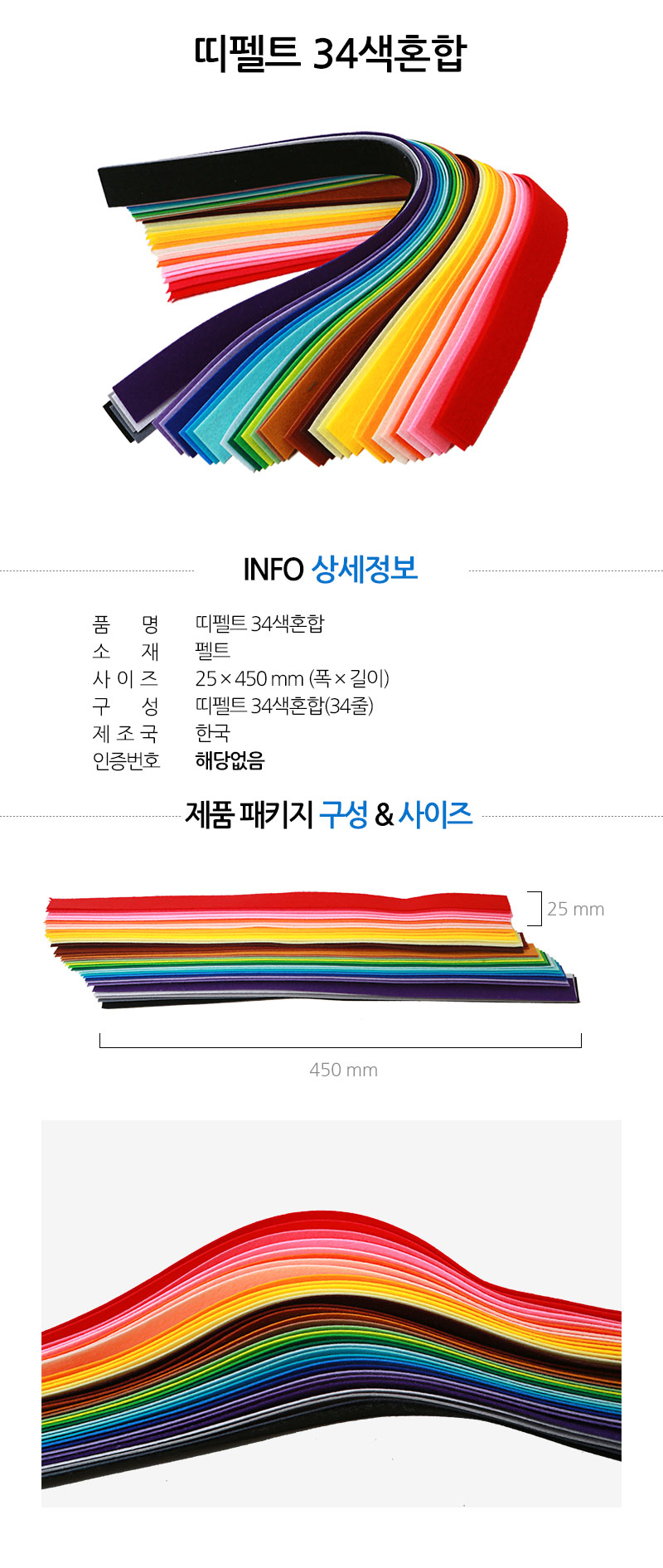 띠펠트 34색혼합 - 킹콩박스, 3,000원, 화방지류, 디자인보드