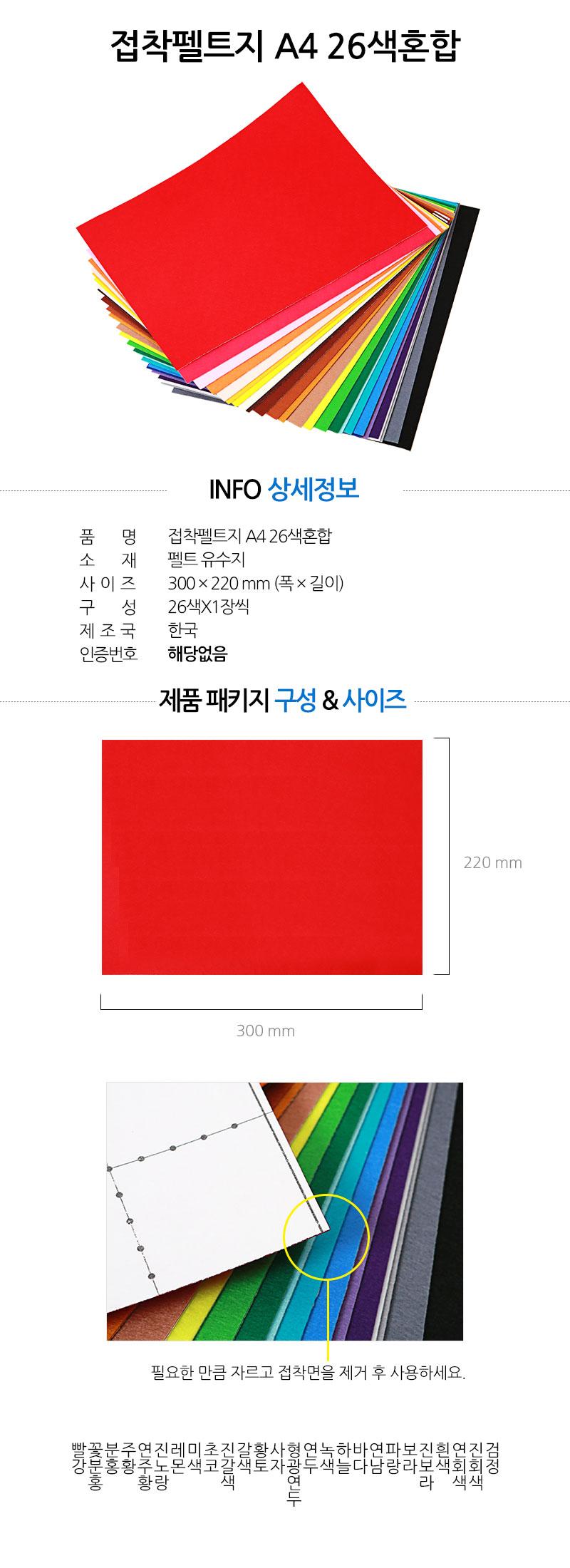 접착펠트지 A4 26색(혼합) - 킹콩박스, 17,000원, 화방지류, 디자인보드