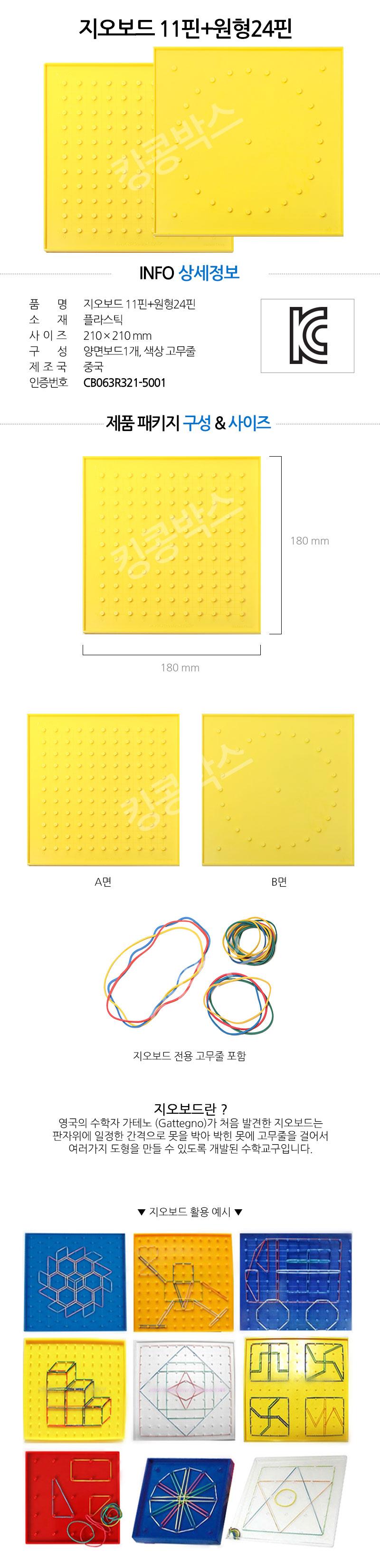 지오보드 11핀+원형24핀 - 킹콩박스, 7,000원, 조각/퍼즐, 맞춤퍼즐