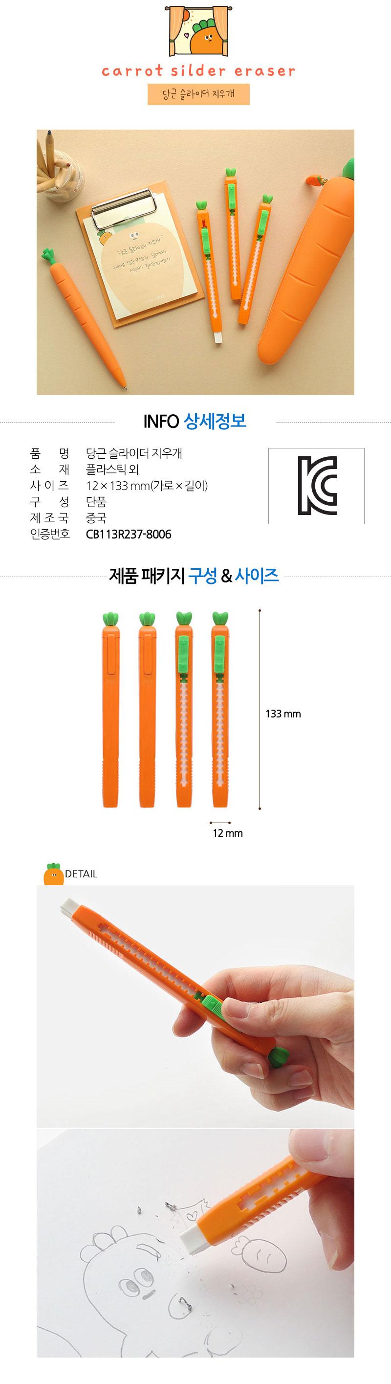 1000당근 슬라이더 지우개 - 킹콩박스, 1,000원, 지우개/수정액, 캐릭터 지우개