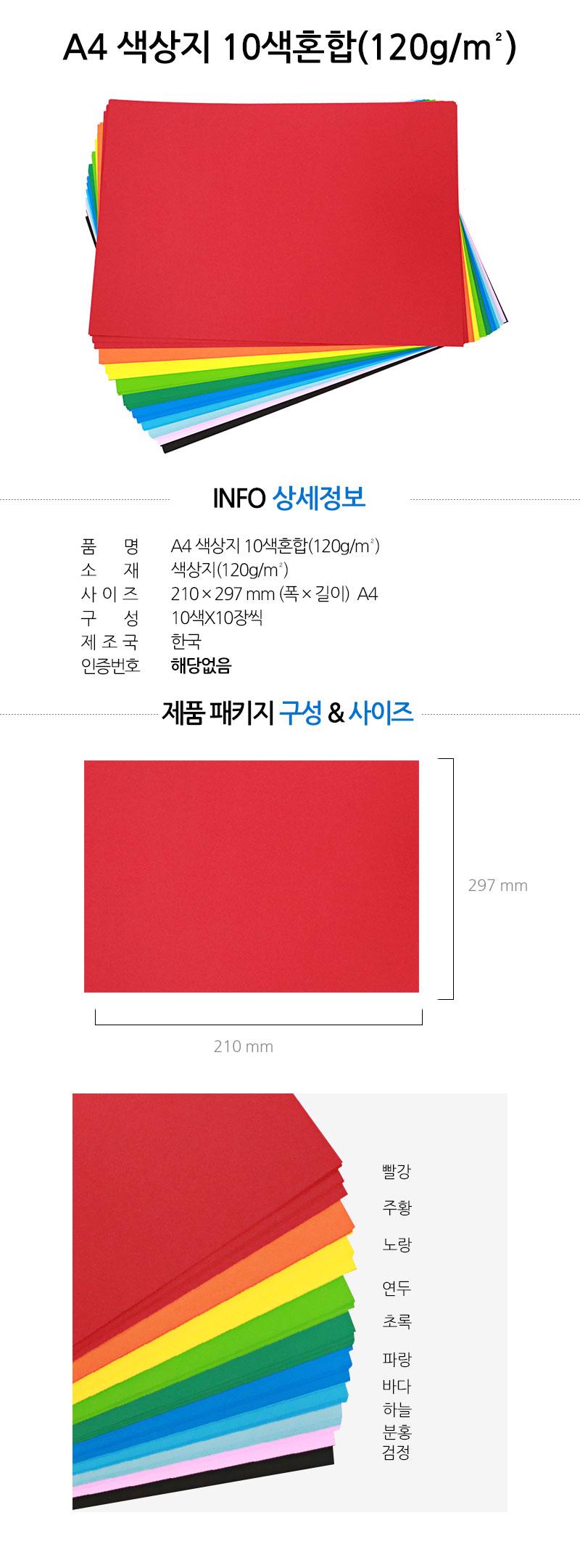 A4색상지 100장(10색혼합) - 킹콩박스, 12,000원, 화방지류, 색종이