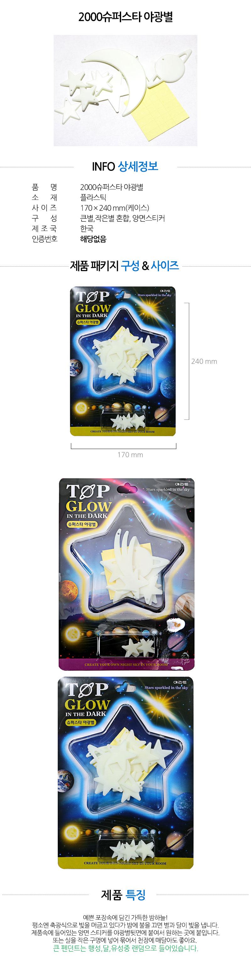 2000슈퍼스타 야광별(랜덤) - 킹콩박스, 2,000원, 스티커, 캐릭터스티커