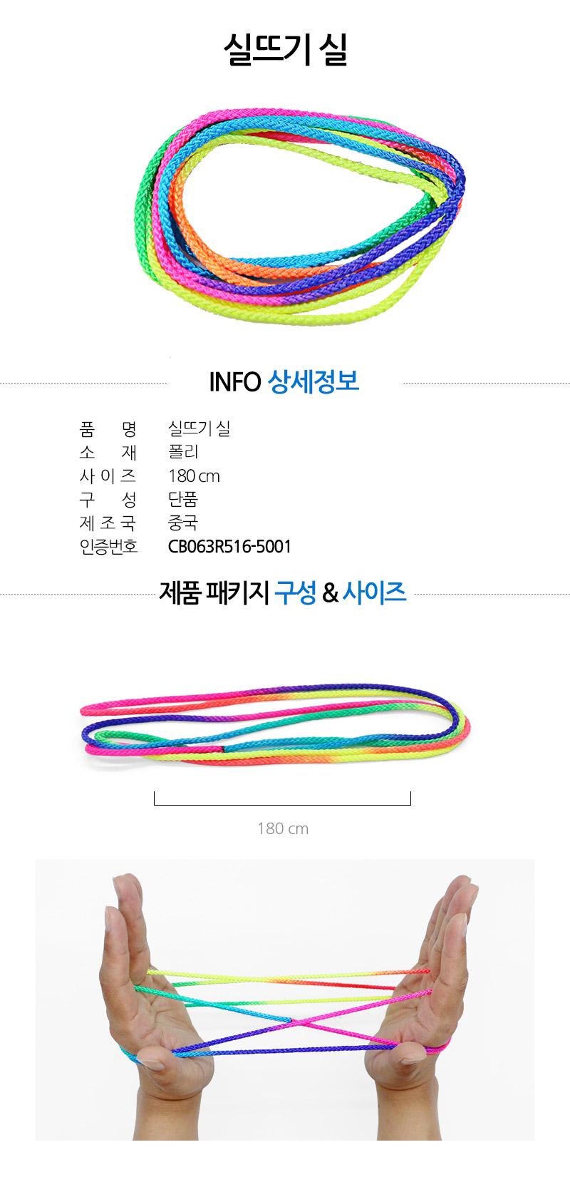 레인보우 실뜨기 실 - 킹콩박스, 1,000원, 뜨개질, 기타 패키지