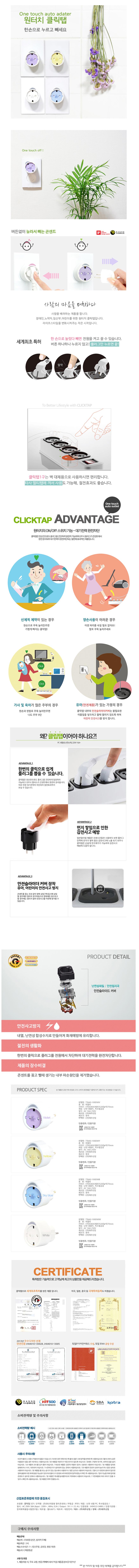 원터치 클릭탭 미니 1구 - 원터치 클릭탭, 5,000원, 생활잡화, 아이디어 상품