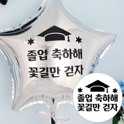 레터링 풍선 스티커 [졸업 타입3] (4color) (스티커만 단독 구매) _partypang
