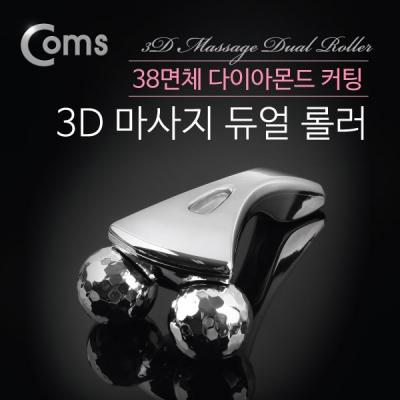 Coms 3D 마사지 듀얼 롤러 (2구) RG349