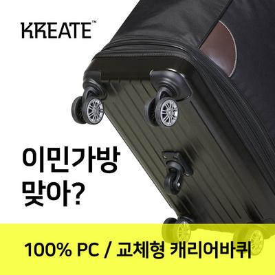 [크리에이트]100% PC/3단 이민가방_네이비