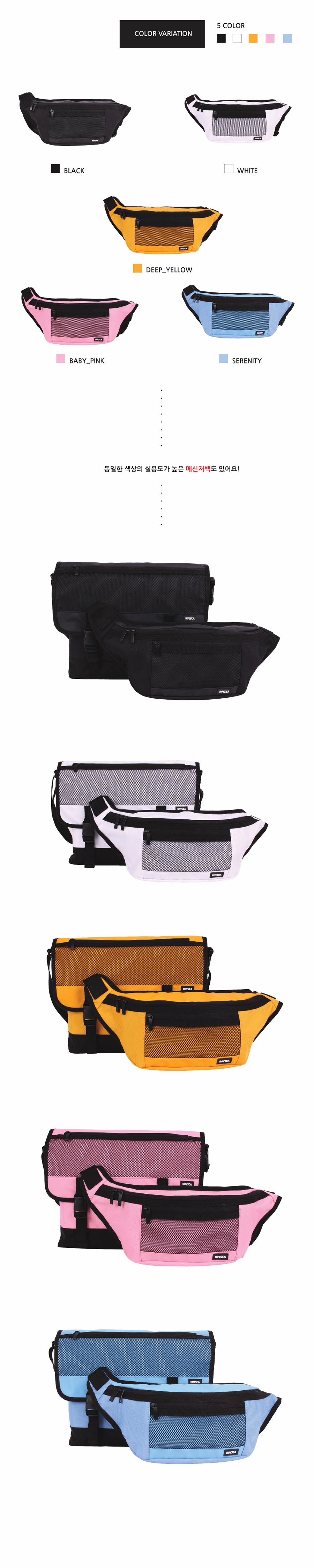 MASH WAIST BAG-DEEP YELLOW - 로이스카, 39,000원, 크로스백, 패브릭크로스백