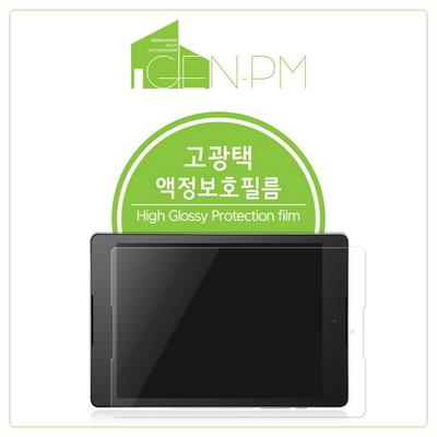 LG G패드4 8.0 고광택 액정보호필름
