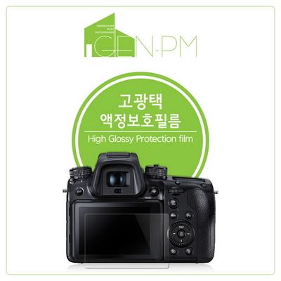 소니 HXR-NX100 고광택 액정보호필름 2매