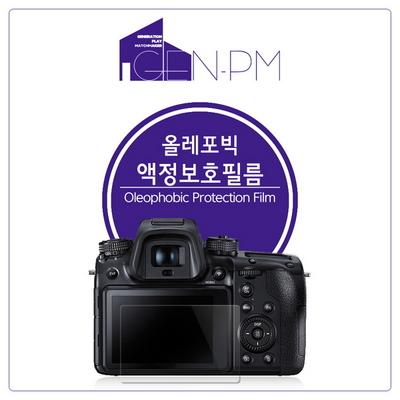 소니 HXR-NX100 올레포빅 액정보호필름 2매