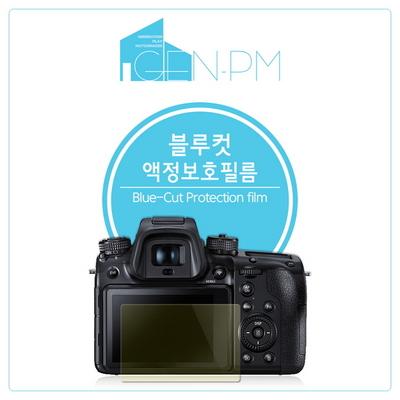 소니 HXR-NX100  블루컷 액정보호필름 2매